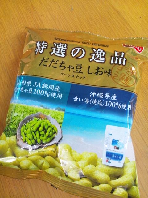 だだちゃ豆を使ったスナック。大阪では見たことがない!探してみよう・・・
