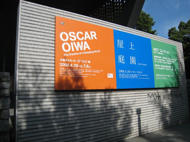 東京都現代美術館です。