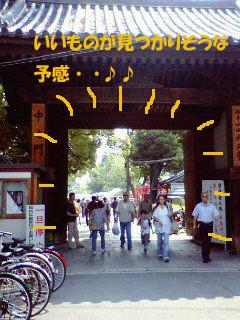 四天王寺入口