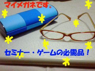 マイメガネ