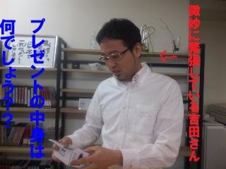 何が入っているのかドキドキな吉田さん