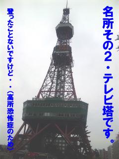 札幌のシンボル
