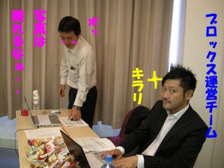 藤原さんと蒲田さん
