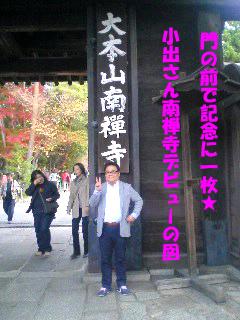 小出さんと南禅寺