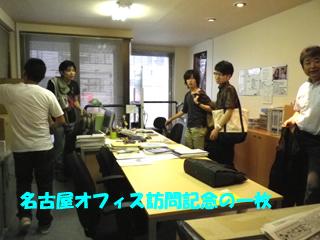 ザ・名古屋事務所