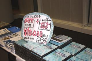 DVD販売コーナー