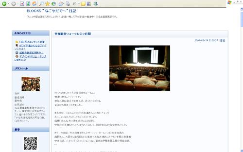 名古屋ブログです