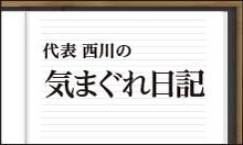 kimagure