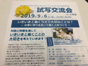 札幌試写会