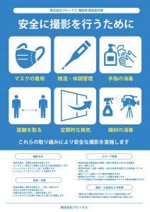 安全対策ポスター - コピー