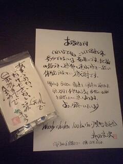 北田さんからのメッセージが
