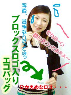 エコバッグ★.jpg