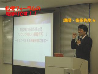 寄田先生です