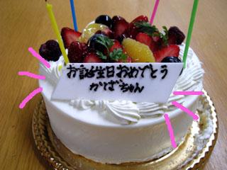 ケーキは社長から!