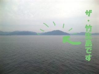 竹生島が見えました