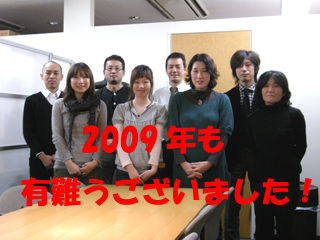 フロム大阪事務所