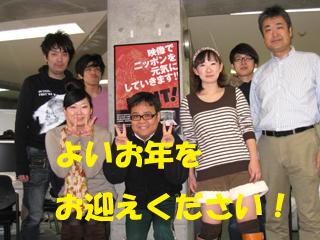 フロム東京事務所