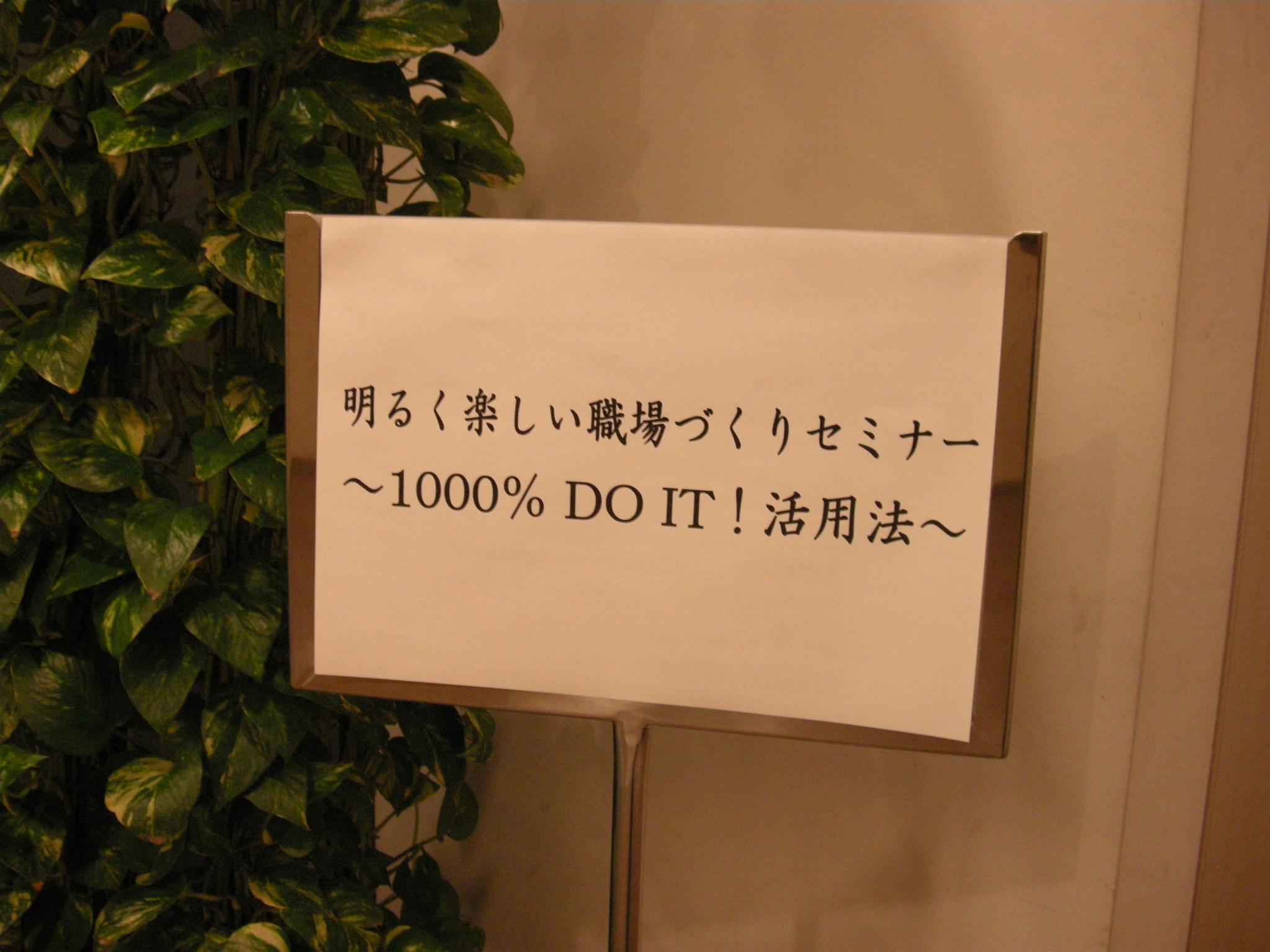 セミナー看板★