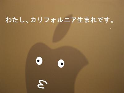 リンゴマークのあいつ