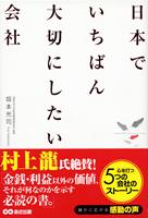 nihonde_itiban_taisetunisitai_kaisya.jpg