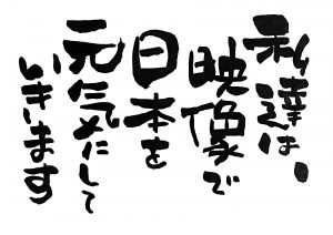 「日本を元気に~」002