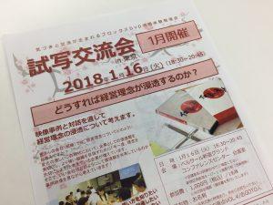 201801東京
