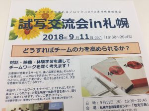 0911札幌試写会
