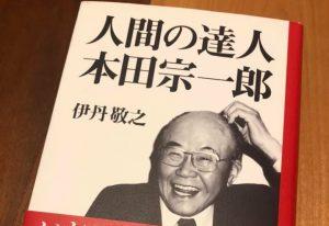 本田さん本