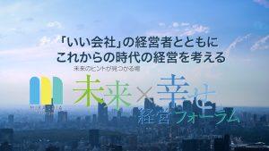 未来幸せ経営フォーラム(サムネイルよう静止画)
